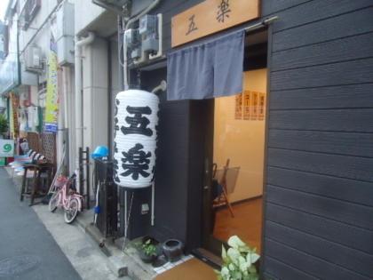 五楽a4.jpg